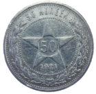 50 копеек 1921 год арт 31222
