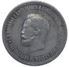1 рубль — «В память коронации Императора Николая 2»  арт 31237
