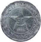 50 копеек 1921 год арт 31223