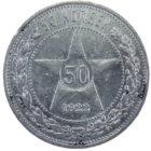 50 копеек 1922 год арт 31224