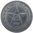 50 копеек 1922 год арт 31225