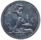50 копеек 1927 год арт 31226