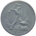 50 копеек 1927 год арт 31227