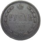 1 рубль 1878 год арт 31228