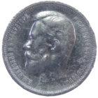 50 копеек 1912 год арт 31215