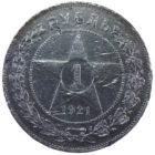 1 рубль 1921 год арт 31230