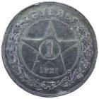 1 рубль 1921 год арт 31231
