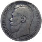 1рубль 1896 год арт 31234