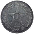 1 рубль 1921 год арт 31232