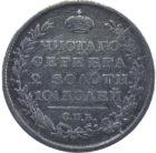 Полтина1818 год арт 31221