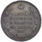 1рубль 1829 год арт 31235