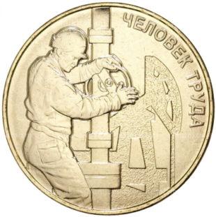 10 рублей 2021 год Человек труда арт 31311