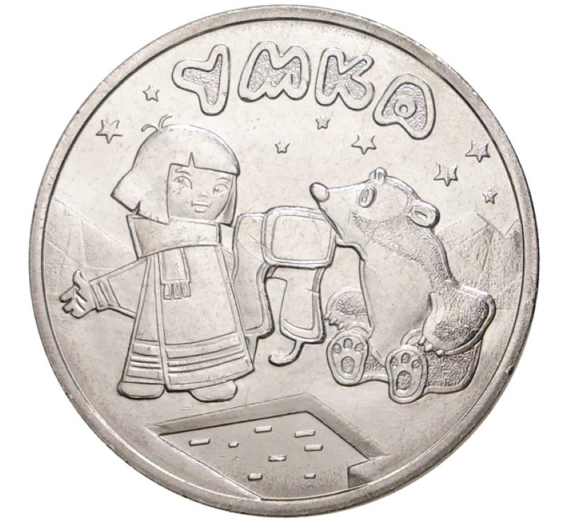 25 рублей 2021 год Мультфильмы арт 31312
