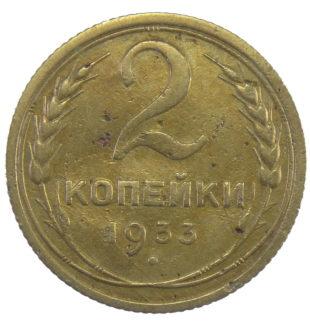 2 копейки 1933 год арт 31296