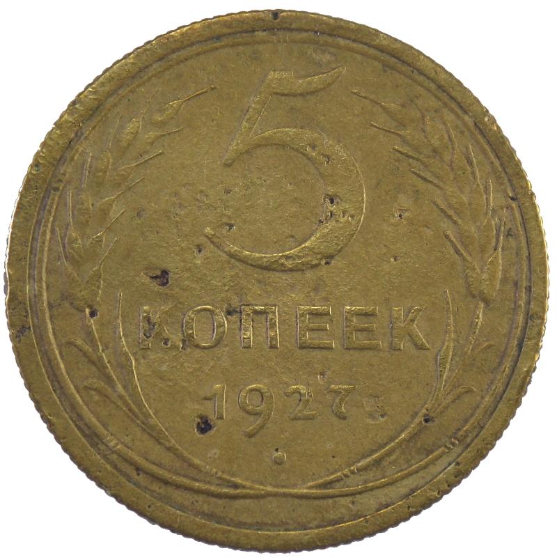 5 копеек 1927 год арт 31246
