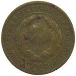 2 копейки 1933 год арт 31297