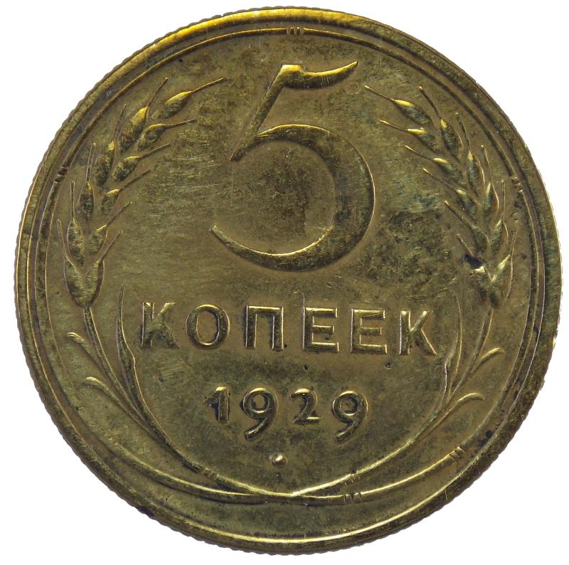 5 копеек 1929 год арт 31249