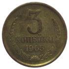 3 копейки 1965 год арт 31274