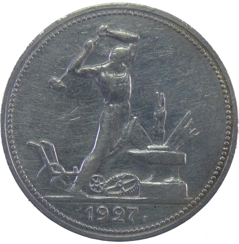 Полтинник 1927 год арт 31301