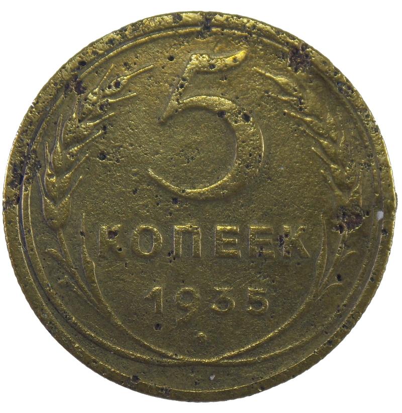 5 копеек 1935 год арт 31251