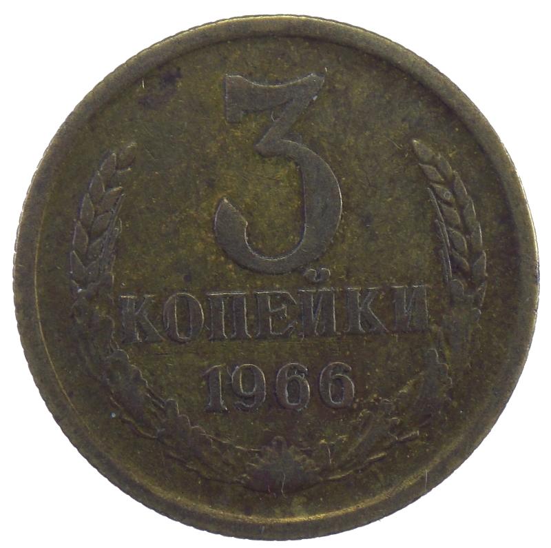 3 копейки 1966 год арт 31276