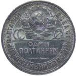 Полтинник 1927 год арт 31302