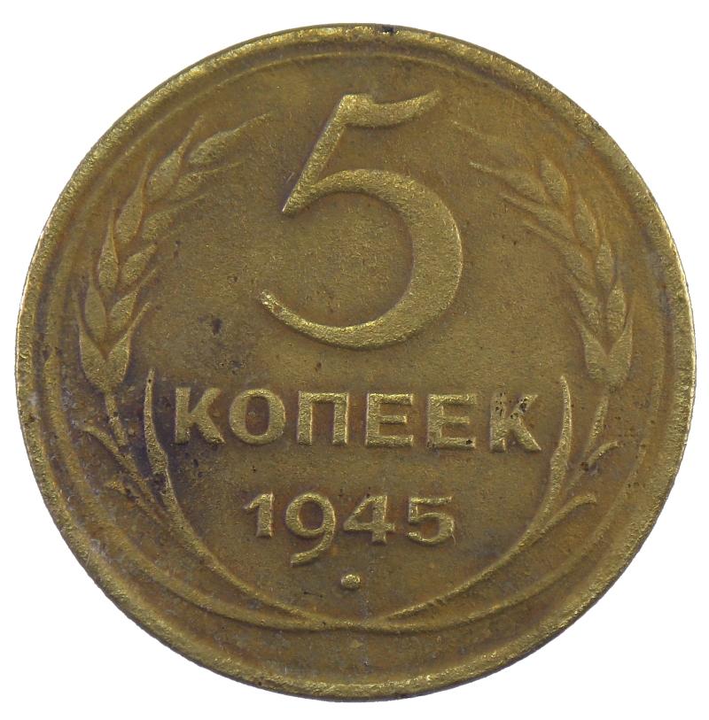 5 копеек 1945 год арт 31252