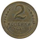2 копейки 1941 год арт 31277
