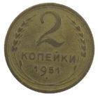 2 копейки 1951 год арт 31279