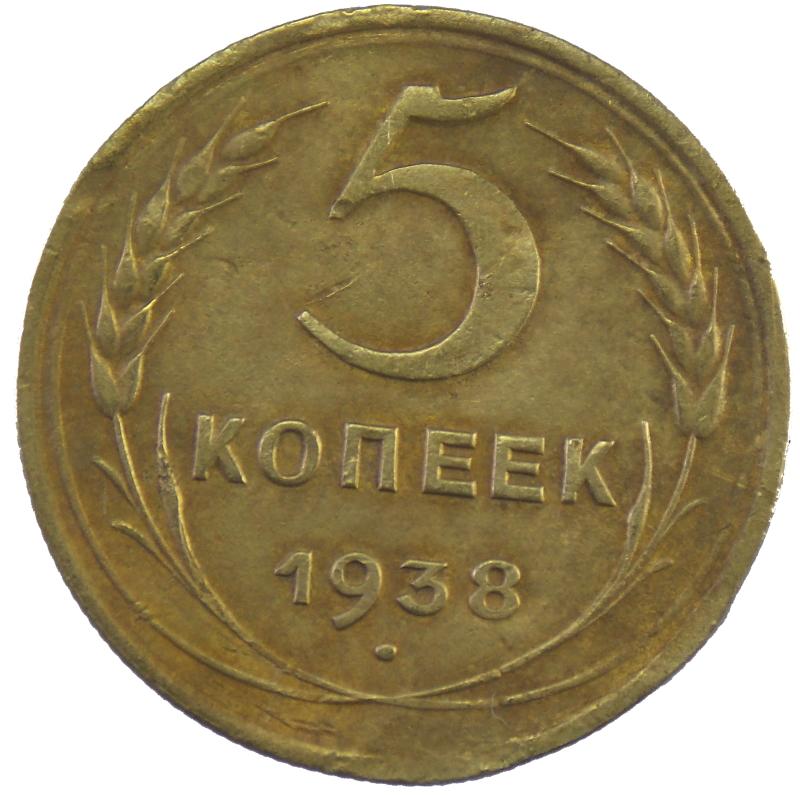 5 копеек 1938 год арт 31255