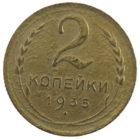 2 копейки 1935 год арт 31280