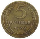 5 копеек 1939 год арт 31256