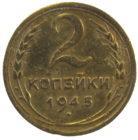 2 копейки 1945 год арт 31281