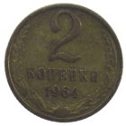 2 копейки 1964 год арт 31284