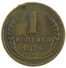 1 копейка 1926 год арт 31285