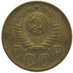 5 копеек 1948 год арт 31261