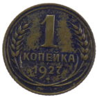 1 копейка 1927 год арт 31286