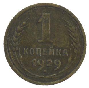 1 копейка 1929 года арт 31287