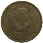 5 копеек 1950 год арт 31263