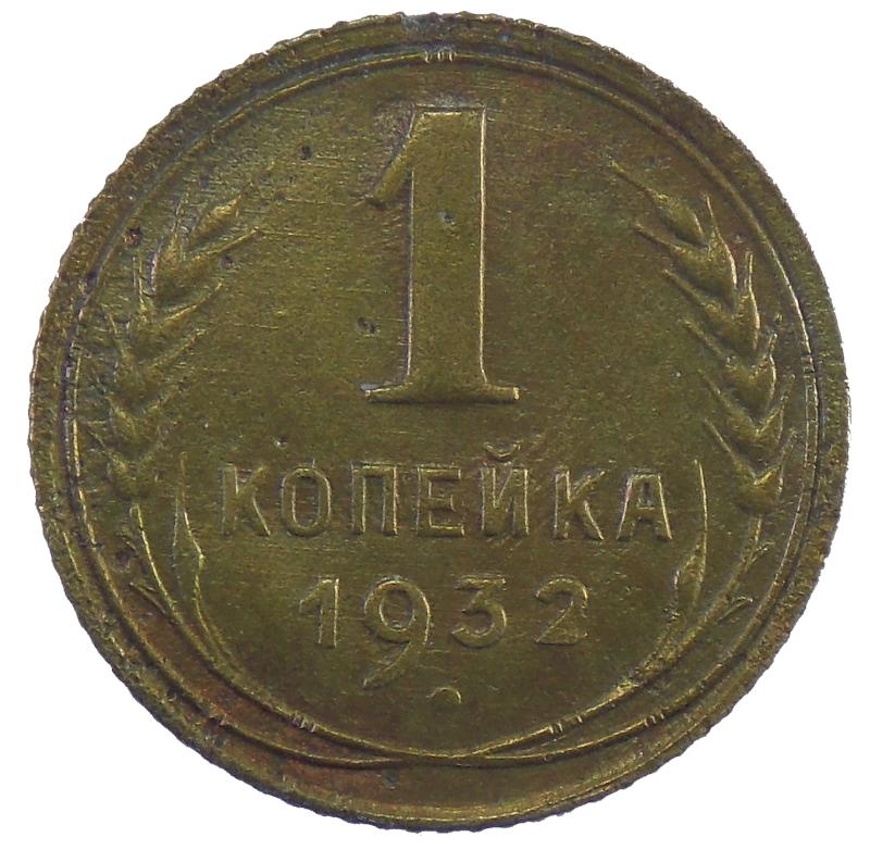 1 копейка 1932 год арт 31288