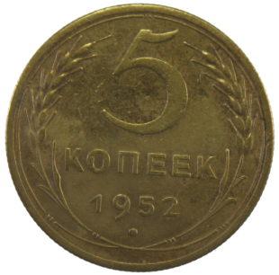 5 копеек 1952 год арт 31265