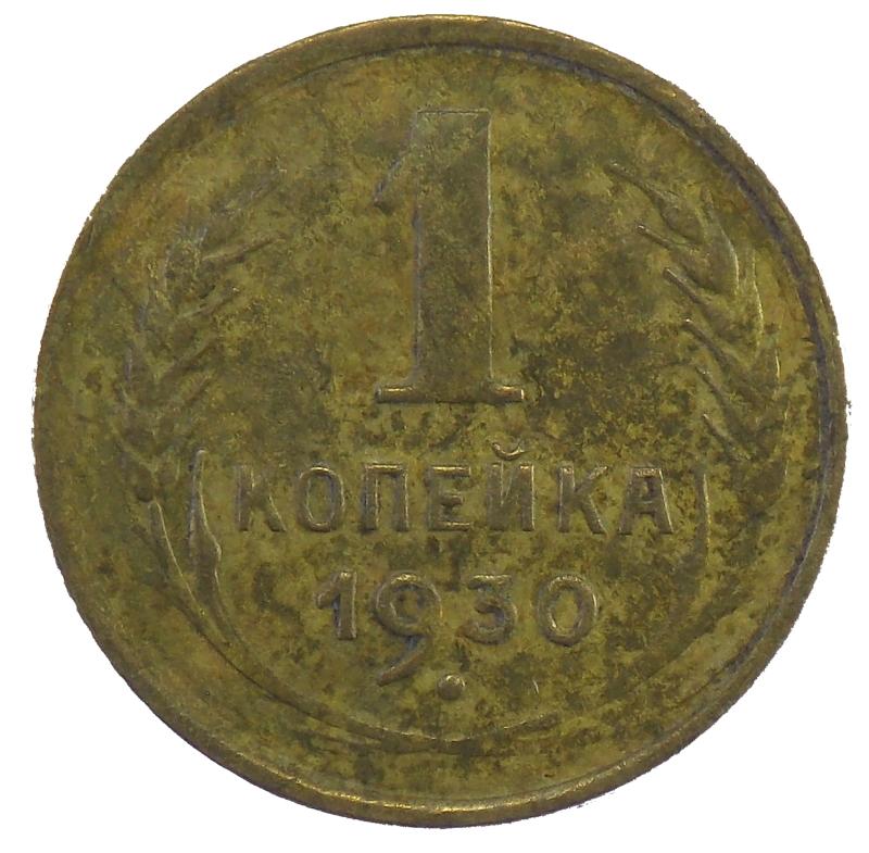 1 копейка 1930 года арт 31290