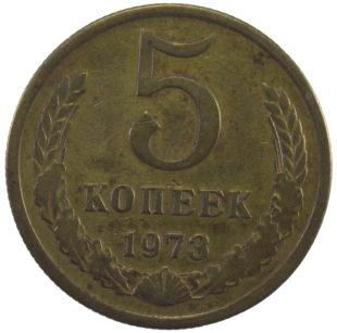 5 копеек 1973 год арт 31266