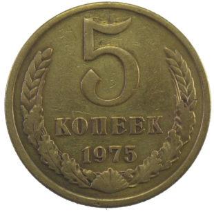 5 копеек 1975 год арт 31267