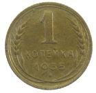 1 копейка 1935 года арт 31291