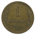 1 копейка 1941 года арт 31292