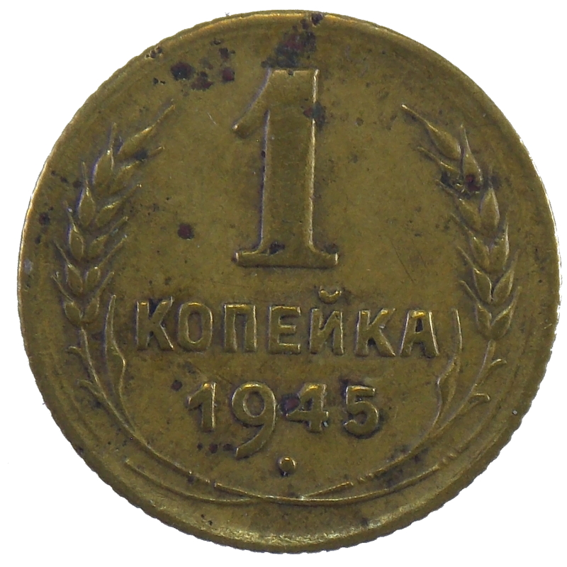 1 копейка 1945 года арт 31293