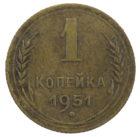 1 копейка 1951 года арт 31294