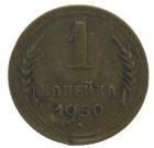 1 копейка 1950 года арт 31295