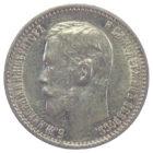 5 рублей 1898 г. АГ.